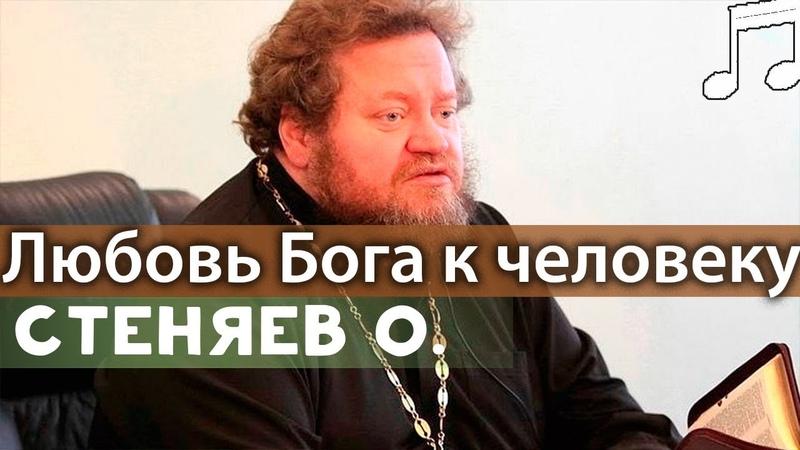 Бог Любит Тебя! - Что это значит Олег Стеняев