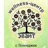 "WELLNESS - ЦЕНТР""ЭВАНТ"". Геленджик, Новороссийск"