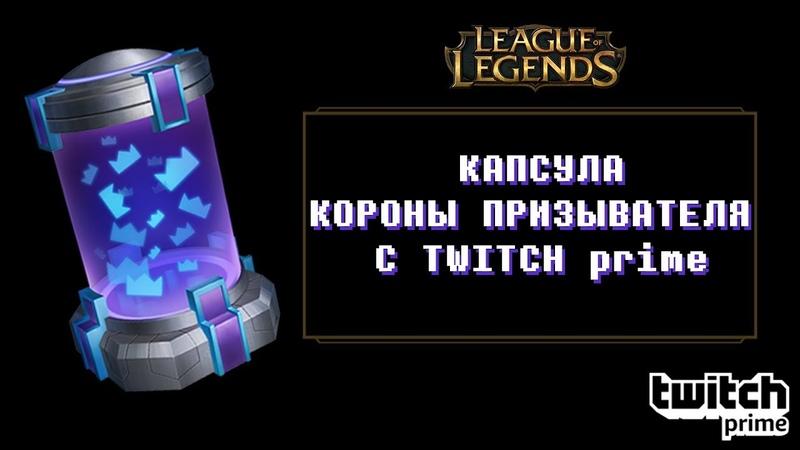 КАПСУЛА короны призывателя League of legends c Twitch prime! | как отписаться от Twitch prime!
