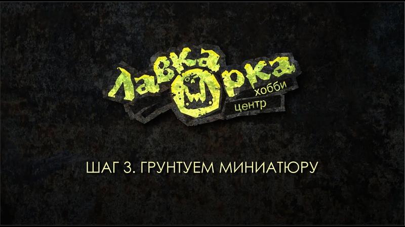Лавка Орка ШАГ 3 ГРУНТУЕМ МИНИАТЮРУ