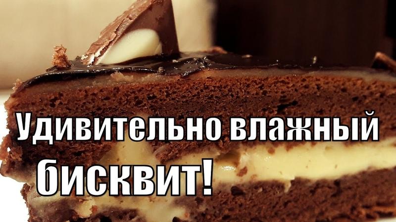 Потрясающий влажный бисквит без пропитки!Terrific moist cake!