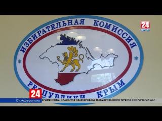 Избирательные комиссии готовятся к Единому дню голосования