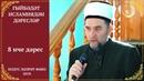 08 Гыйбадәт исламия 8 нче дәрес. Илдус Хәзрәт Фәиз. Ислам дине.