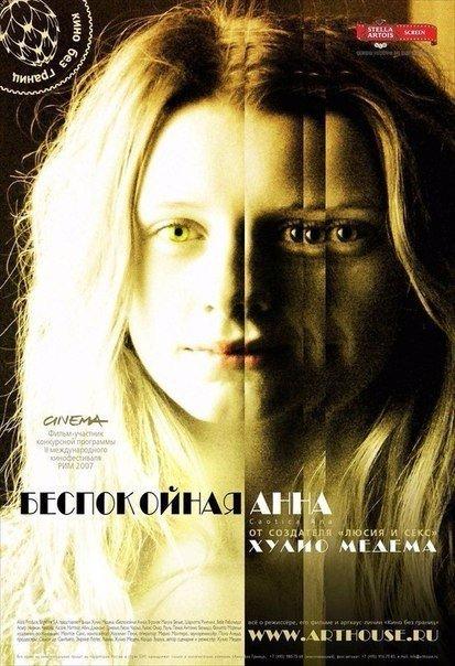 «Беспокойная Анна» (Ca?tica Ana, 2007)