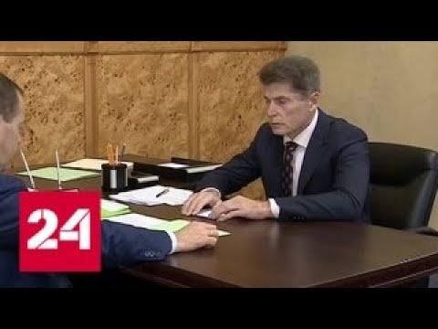 Правительство выделило Приморью полтора миллиарда на социальные нужды - Россия 24