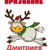 Подслушано Дмитриев
