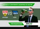 Видеопрогноз Дмитрия Краснодубского на матч Штутгарт - Герта