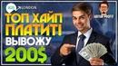 Инвестиционный проект Ico Платит Вывожу очередную прибыль в размере 200$ ArturProfit