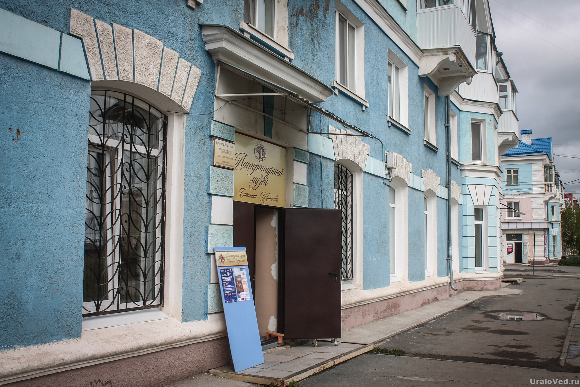 Литературный музей поэта Степана Щипачева
