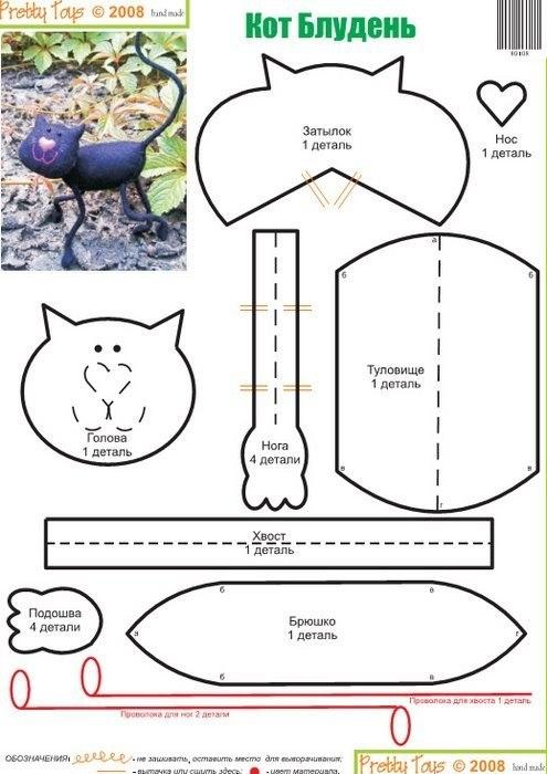 Как сшить котиков своими руками
