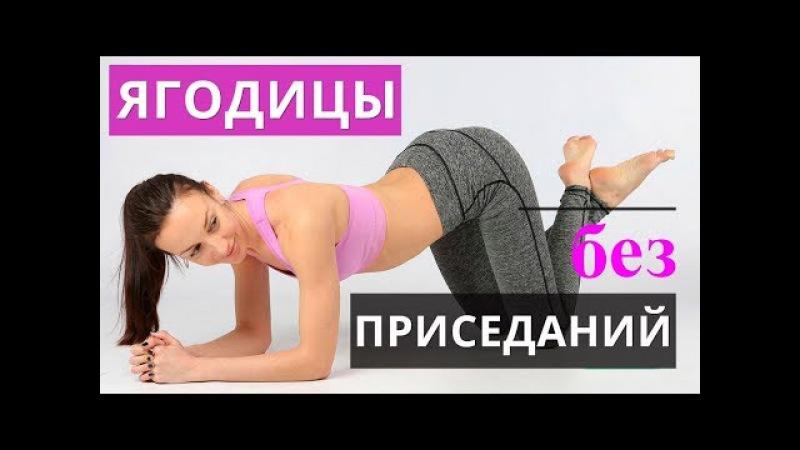 Упругие ЯГОДИЦЫ без приседаний II Я худею с Екатериной Кононовой