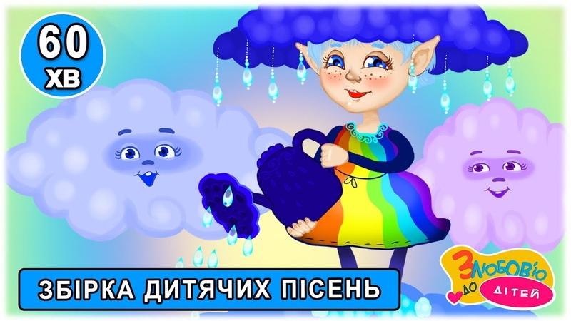 Збірка дитячих пісень ДОЩИК НАКРАПАЄ - чарівні українські пісні та веселі музичні мультфільми
