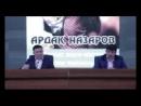 Ата ана қадірі Ардақ Назаров 3gp