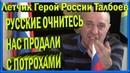 Убийцы Русской авиации Герой России Талбоев ВСЯ ПРАВДА.