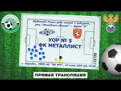 УОР № 5 - ФК Металлист