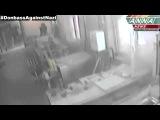 ДНР  Краматорск  Минометный обстрел  Камеры видео наблюдения