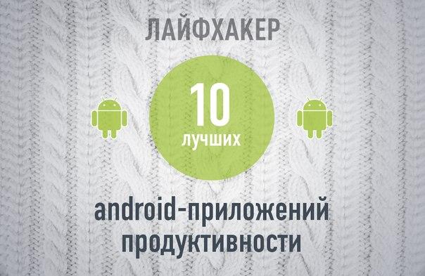 ТОП-10: Лучшие Android-приложения продуктивности 2013 года по версии Лайфхакера →
