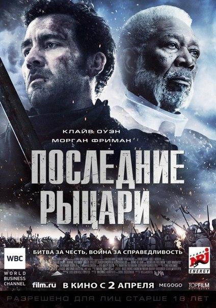 Пocледние рыцари (2015)