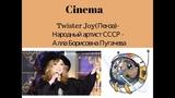 Котмонавт 2018 Twister Joy (Пенза) Народный артист СССР - Алла Борисовна Пугачёва