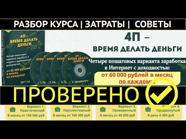 4П - ВРЕМЯ ДЕЛАТЬ ДЕНЬГИ. ЛЕНАР ЯНГИРОВ | РАЗБОР КУРСА | ЗАТРАТЫ | СОВЕТЫ