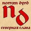 Северная Слава (Norrœn Dýrð)