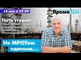 Дзержинское время LIVE: Не МРОТом единым...