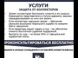 Защита должников по кредитам в Новосибирске и  области