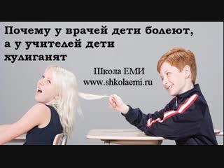 ШЕМИ_100_Почему у врачей дети болеют а у учителей дети хулиганят