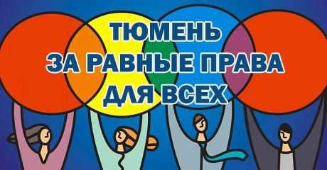 НПГТ 2013 в Тюмени