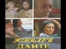Dantenin yubileyi film 1978 azərbaycan dilində dublyajlı Aztv