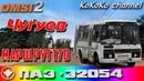 OMSI 2 - Чугуев (170) ПАЗ-32054 ▷ Ko_043