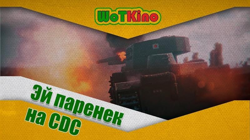 Эй паренек на CDC - Музыкальная переозвучка World of Tanks