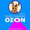 Подслушано OZON г. Тверь