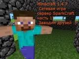 Minecraft 1.4.7 Сетевая игра сервер SparkCraft часть 17 Заводим друзей :)