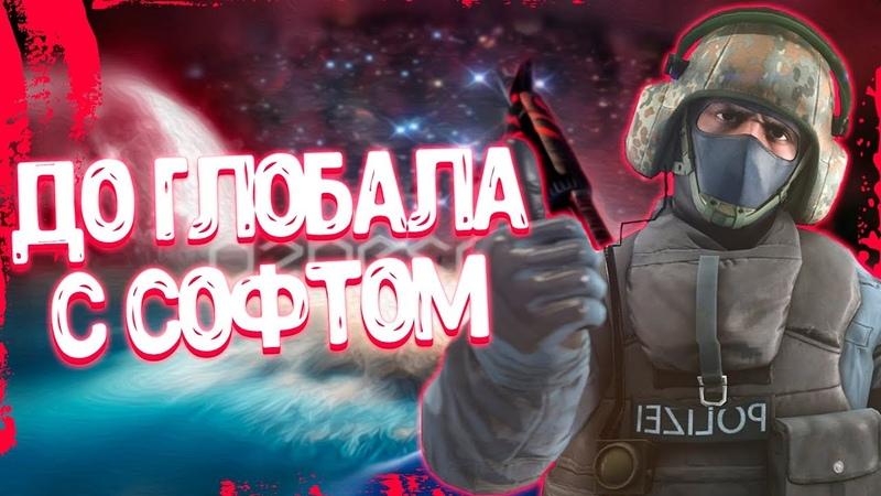 ДО ГЛОБАЛА С СОФТОМ - 3 [FXCHEATS] - CS:GO