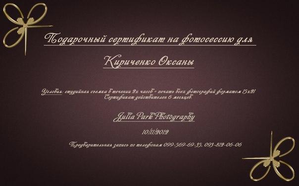 Образец Сертификата Подарочного На Фотосессию - фото 8