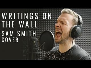 МАНИЯ - Writings in the wall (Sam Smith cover)