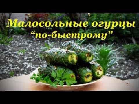 МАЛОСОЛЬНЫЕ ОГУРЧИКИ НЕОБЫЧНЫЕ И СВЕРХБЫСТРЫЕ 21.06.2017