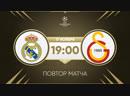 Реал Мадрид - Галатасарай. Повтор матча Лиги Чемпионов 2013 года