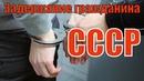 Задержание гражданина СССР работающего в Москве таксистом
