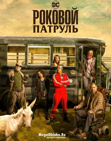 Роковой патруль (1 сезон: 1-15 серии из 15) / Doom Patrol / 2019 / ПМ (LostFilm) / WEB-DLRip + WEB-DL (1080p)