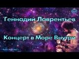 Концерт Геннадия Лаврентьева в Море Внутри!