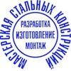 Masterskaya Stalnykh-Konstruktsy