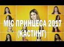 Міс Принцеса України 2017 Кастинг