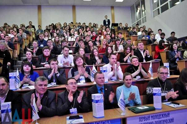 ДНР: первый форум СССР, посвященный строительству молодой Республики