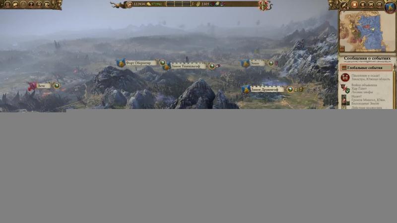 Прохождение Total War Warhammer 2 Империя Смертных Гномы 10 Друзья из Хар Ганета