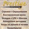 """Салон красоты """"Prestige"""""""