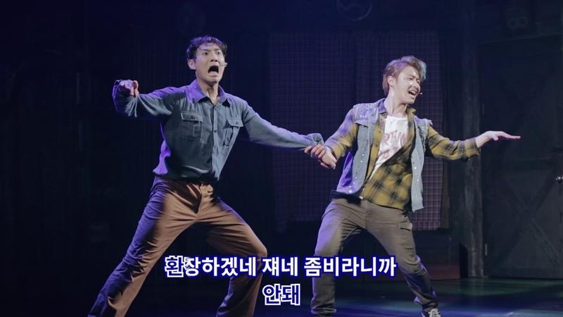 [VIDEO] Evil Dead Musical Sing-Along, Kim Daehyun U-Kwon - 조낸 퐝당해