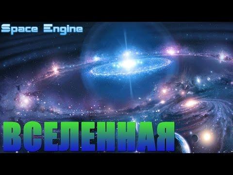 Space Engine - ПУТЕШЕСТВИЕ НА КРАЙ ВСЕЛЕННОЙ 7 (ПУТЕШЕСТВИЕ ПО ПЛАНЕТАМ. ГАЛАКТИКИ ВО ВСЕЛЕННОЙ)
