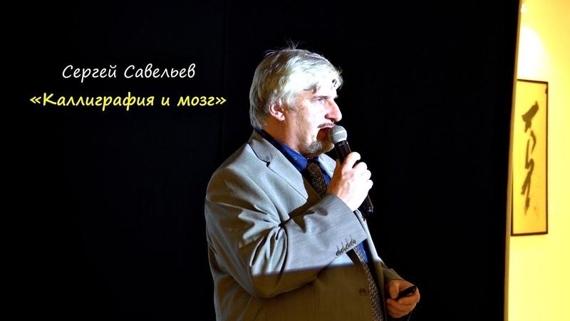 Лекция профессора Сергея Савельева Каллиграфия и мозг